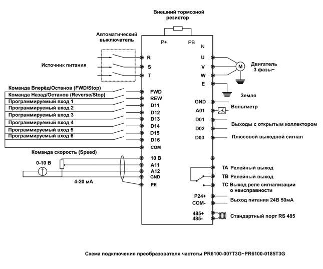 Схема подключения преобразователя PROSTAR PR6100.
